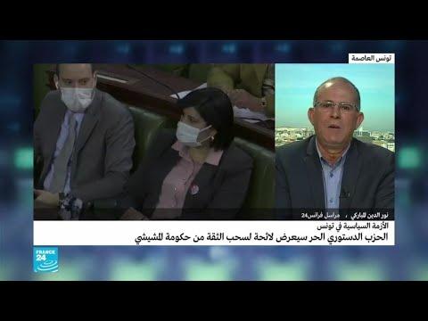 تونس: الحزب الدستوري الحر سيعرض لائحة لسحب الثقة من حكومة المشيشي  - نشر قبل 53 دقيقة