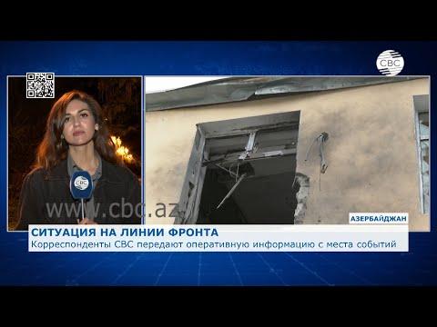 Оперативная информация из зоны боев в Нагорном Карабахе: сообщают военкоры СВС