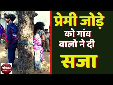 Udaipur: घर से भाग जाने पर प्रेमी जोड़े को गांव वालो ने दी ये सजा - Rajasthan Patrika