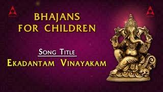 Bhajans For Children - Ekadantam Vinayakam Full Song with Lyrics