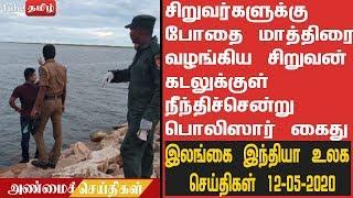 இலங்கை இந்தியா உலக செய்திகளின் தொகுப்பு 12-05-2020