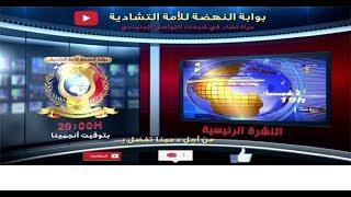 النشرة الرئيسية ليوم 14 نوفمبر 2018م - أخبار الساعة و الأحداث الوطنية مع خليل محمد إبراهيم