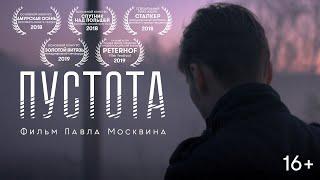ПУСТОТА - Трейлер