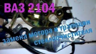 Адаптер салонного фильтра - Замена трапеции дворников - ВАЗ 2113