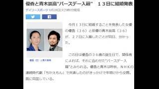"""優香と青木崇高""""バースデー入籍"""" 13日に結婚発表 デイリースポーツ 6..."""