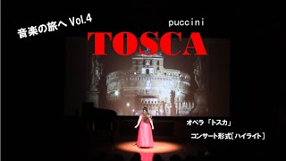 オペラ「トスカ」コンサート形式(ハイライト)ダイジェストMovie