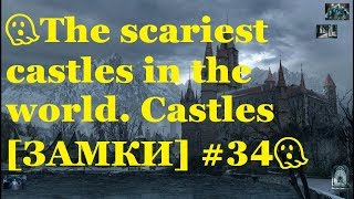 ????????The scariest castles in the world. Замки#34????????