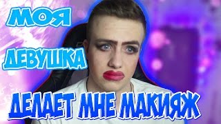 МАКИЯЖ ЧЕЛЛЕНЖ ! МОЯ ДЕВУШКА ДЕЛАЕТ МНЕ МАКИЯЖ ! Make Up Challenge | sharisha vovchik
