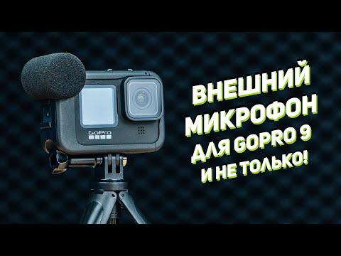 Media Mod для GoPro Hero 9   Обзор, тест микрофона    Как улучшить качество звука на GoPro?