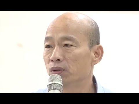 韓國瑜會晤工商建研會 - YouTube
