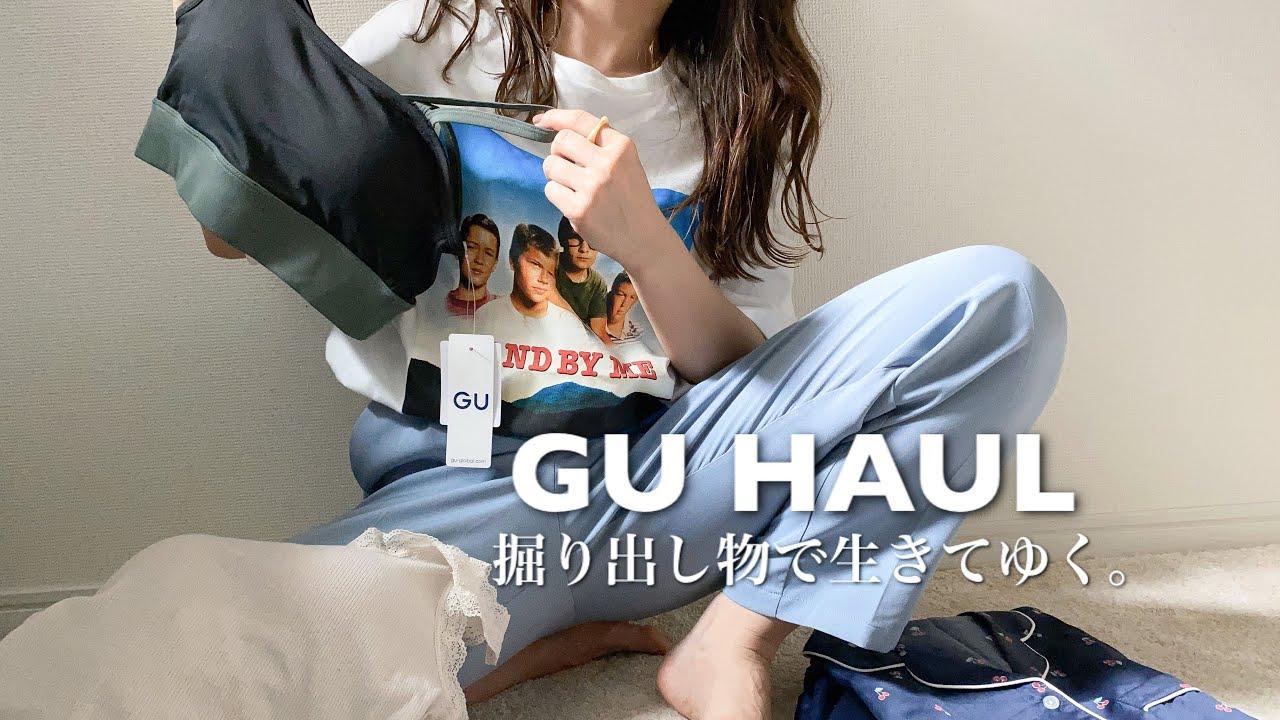 【GU購入品】春夏アイテムお買い得品紹介 コーディネート 夏用パジャマ