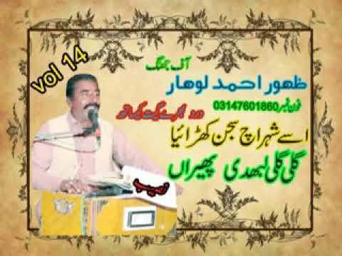 Gali Gali labhdi phiran  vol 14  old song  by zahoor ahmad lohar