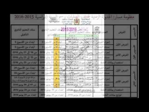 مستجدات الدخول المدرسي حسب المقرر الوزاري 2015/2016