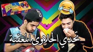 تحدي الحلاوى المعفنه مع مجرم قيمز I نكهات غريبه !!