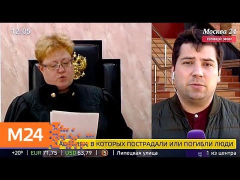 Смотреть Суд вынес приговор участковому, который упустил педофила - Москва 24 онлайн