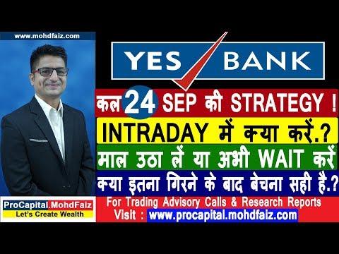 YES BANK कल 24 SEP की STRATEGY  ! INTRADAY में क्या करें  माल उठा लें या अभी WAIT करें  क्या इतना गि