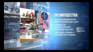 ВРВ Технолоджи - производство оборудования для розлива и маркировки(Основным направлением деятельности ООО «ВРВ Технолоджи» является разработка, изготовление, реализация..., 2016-06-09T14:00:21.000Z)