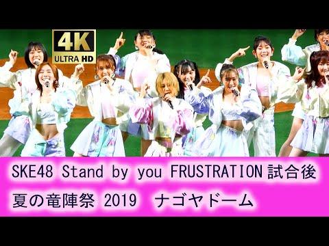 SKE48 Stand by you フラストレーション FRUSTRATION 試合後 夏の竜陣祭 2019 ナゴヤドーム ミニライブ 2019.07.26
