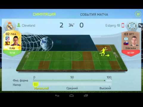 Поиграем в FIFA 15 Ultimate Team (PS4) #1 - Первый матч