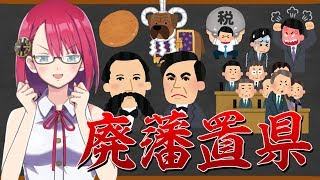 【1分間でわかる】明治政府の最初の動き!廃藩置県の歴史を解説!