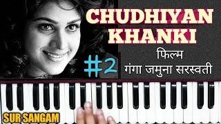 Chudiyan Khanki Khankane Wale Aa Gaye   Meenakshi Sheshadri   Harmonium   Ganga Jamuna Saraswati
