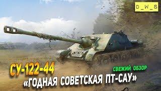 Свежий обзор СУ-122-44 | D_W_S | Wot Blitz