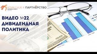 видео Дивидендная политика фирмы