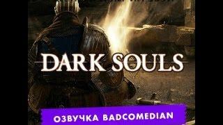 ЧестноТрейлер - Dark Souls