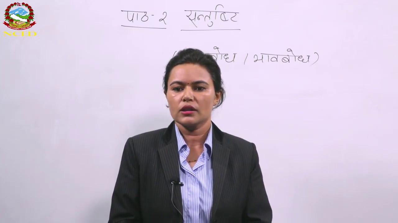 Nepali 2074 02 17 सन्तुष्टि लयबोध । भावबोध
