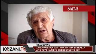 Συγκλονιστική μαρτυρία για την εκτέλεση στο Μεσόβουνο το 1941