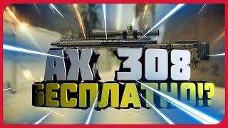 КАК ПОЛУЧИТЬ AX308 БЕСПЛАТНО НА 30 ДНЕЙ ?! WARFACE!!