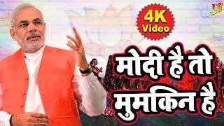 मोदी है तो मुमकिन है (VIDEO SONG) Mohan Rathod Modi Hai To Mumkin Hai Election Songs 2019