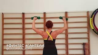 упражнения с гантелями 2