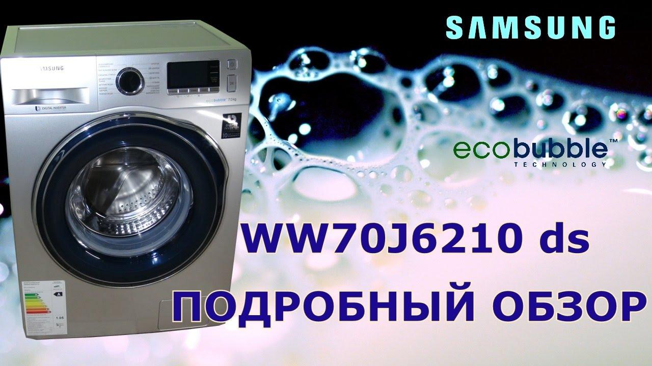 инструкция для стиральной машины samsung wf3400