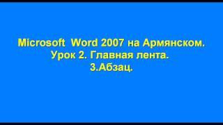 Microsoft Word 2007  на Армянском  Видео уроки  2 3