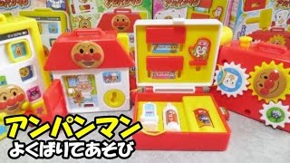 Anpanman Training Toy アンパンマン知育おもちゃ よくばり てあそび thumbnail