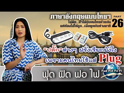 """ภาษาอังกฤษฟด ฟิด ฟอ ไฟ : ภาษาอังกฤษแบบไทยๆ ตอน """"ปลั๊ก"""" เราเรียกแบบรวมๆ แล้วปลั๊กตัวผู้ ปล๊กตัวเมีย?"""