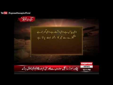 Karb o Bala - Karbala Quotes - Pyas aur Dasht