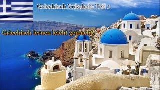 Griechisch Lernen Für Anfänger Vokabeln Zum Nachsprechen Teil 1