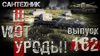 WoT уроды Выпуск #162 ~World of Tanks (wot)