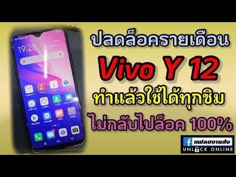 ปลดล็อครายเดือน Vivo Y12 ใส่ได้ทุกซิม ไม่กลับไปล็อค 100% ติดต่อ FB แฟลชงานส่ง