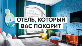 Обзор дизайн отеля в Москве Румтур