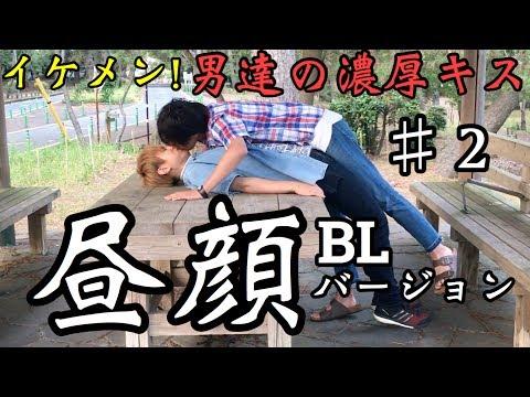 ♯2昼顔BLバージョン〜イケメン男同士の濃厚キス〜