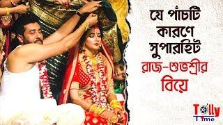 এই পাঁচটি কারণে সুপারহিট Raj, Subhashree'র বিয়ে