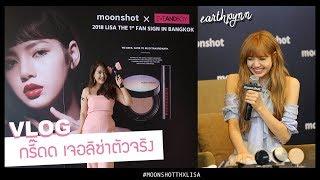 #VLOG1DAY : ไปเจอ ลิซ่า มาไทย งานแถลงข่าว งานแฟนไซน์ LISA BLACKPINK #MoonshotTHxLisa  | EARTHPYNN