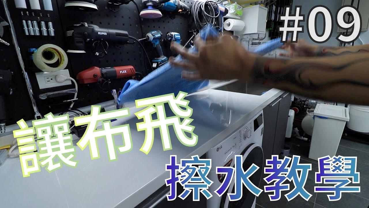 「讓布飛、擦水教學」#09〈寶傑洗車〉(洗車教學/DIY)