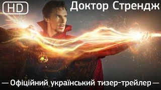 Доктор Стрендж (2016). Офіційний український тизер-трейлер [1080p]