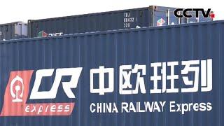 [中国新闻] 河南:中欧班列(郑州)开行突破3000列 | CCTV中文国际