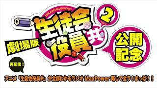 アニメ「生徒会役員共」が全部わかるラジオMaxPower 略して全ラ!まっぱ!!#4
