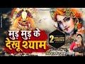 Mud Mud Dekhu Shyam - Top Shyam Bhajan - Devotional Songs - Rajni Rajasthani